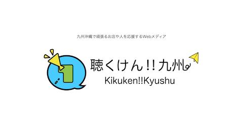 九州沖縄で頑張るお店や人を応援するWebメディア「聴くけん!!九州」
